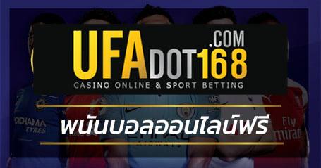พนันบอลออนไลน์ฟรี ufabet.com แทงบอลออนไลน์ โปรโมชั่นแจกเคดิตฟรี 2021