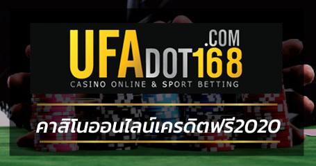 คาสิโนออนไลน์เครดิตฟรี2020 เล่นสล๊อตได้เงินจริง UFABET แจกเครดิต 100,000