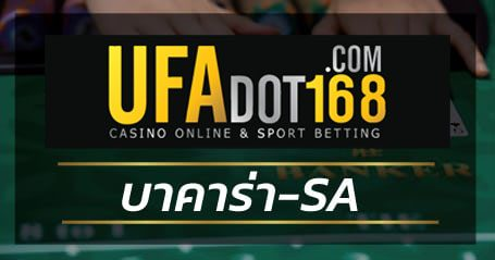 บาคาร่า sa เข้าระบบผ่านลิ้ง ufabet.com สมัครเล่นSA Gamingฝากถอน24ชั่วโมง