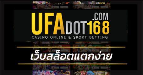 เว็บสล็อตแตกง่าย UFABET.COM แหล่งรวมสล๊อตออนไลน์ยอดนิยม UFA SLOT