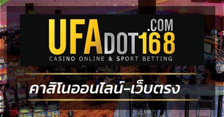คาสิโนออนไลน์ เว็บตรง UFABET เล่นเว็บคาสิโน UFA Casino เดิมพันบาคาร่าสด
