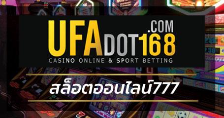 สล็อตออนไลน์777 UFA Casino คาสิโนออนไลน์ เว็บสล็อตได้เงินจริง ufabet.com