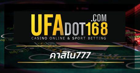คาสิโน777 UFABET เว็บคาสิโนออนไลน์เครดิตฟรี 2020เกมสล๊อตออนไลน์มือถือ
