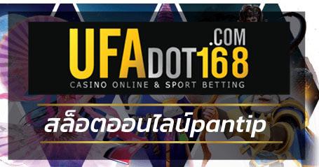 สล็อตออนไลน์ pantip ค่ายเกมส์คาสิโนออนไลน์ มือถือ เว็บพนันออนไลน์ UFABET