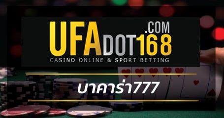บาคาร่า777 UFABET ฝาก-ถอน โอนไว ได้เงินจริง เล่นบาคาร่าออนไลน์ 24 ชม.