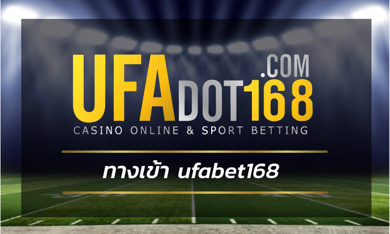 ทางเข้าufabet168 แทงบอลเว็บตรง ufabet มือถือ อัพเดททางเข้าใหม่ล่าสุด 2021
