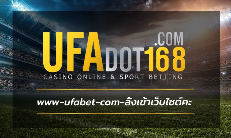 www.ufabet.com ลิ้งเข้าเว็บไซต์คะ สมัคร เว็บตรง UFA อัพเดท ทางเข้า UFABET