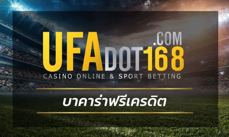 UFABET เล่นผ่านมือถือโปรโมชั่น บาคาร่าฟรีเครดิต สมัครยูฟ่าเบท ufabet.com
