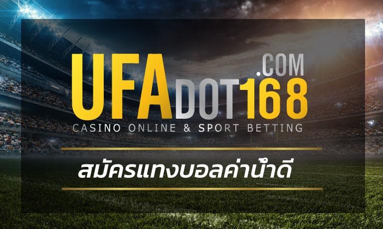สมัครแทงบอลค่าน้ำดี ติดต่อขอรับสิทธิ์โปรโมชั่น แทงบอลออนไลน์ ufadot168