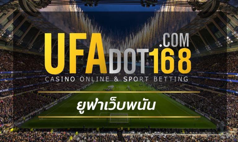 ยูฟ่าเว็บพนัน ถ่ายทอดสดการแข่งขันฟุตบอลลีดัง สมัครสมาชิก ufabet ดูบอลฟรี