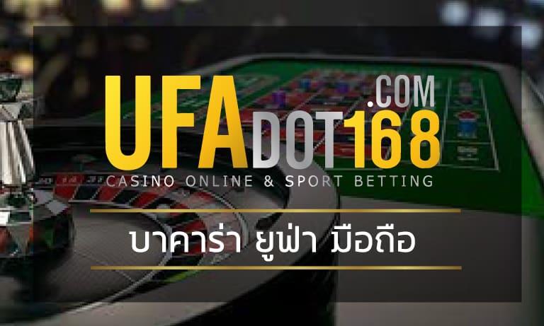 บาคาร่ายูฟ่า มือถือ UFABET ลงทุนเดิมพันเกม์ไพ่คาสิโนครบวงจรมาตรฐานสากล